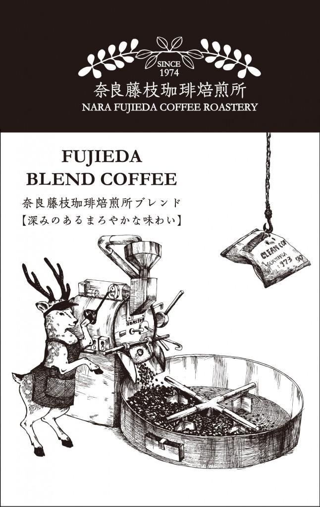 藤枝珈琲焙煎所ブレンド_ol